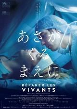 心臓移植をめぐる重厚な人間ドラマ「あさがくるまえに」心震わす予告編公開