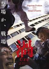 """ドキュメンタリー映画「渦 UZU」を日本初イベント""""爆音サイレント上映"""""""