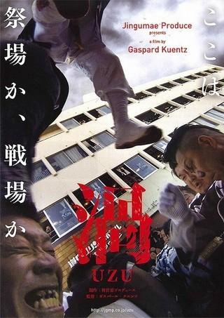 「渦 UZU」ポスター「渦 UZU」