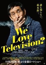 """萩本欽一、最初で最後のドキュメンタリー映画が11月に劇場公開 監督は""""Tプロデューサー"""""""
