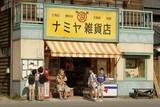山田涼介主演「ナミヤ雑貨店の奇蹟」奇跡の一夜へ続く新場面カット&予告公開