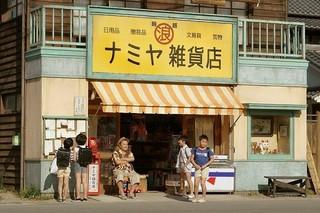 「ナミヤ雑貨店の奇蹟」新場面カット「ナミヤ雑貨店の奇蹟」