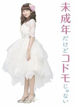 平祐奈のウェディングドレス姿!「未成年だけどコドモじゃない」