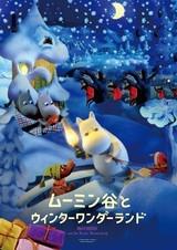 パペットアニメ「ムーミン谷とウィンターワンダーランド」12月2日公開決定!