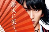 福士蒼汰主演「曇天に笑う」公開日が18年3月21日に決定!特報&幕間映像も完成