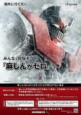 「劇場版マジンガーZ」×厚生労働省はしか予防キャンペーンがコラボ「麻しんがZero!」