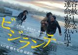 大森南朋&鈴木浩介&桐谷健太が破滅へと突き進む「ビジランテ」ティザービジュアル