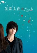染谷俊之がバイト料100万円のレンタル彼氏に!「星降る夜のペット」9月9日公開