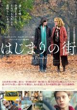 大女優2人が主演、北イタリア・トリノを舞台に描く感動作「はじまりの街」10月公開