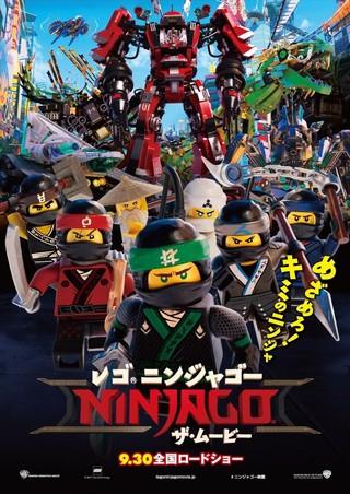 「レゴ ニンジャゴー ザ・ムービー」ポスター「レゴ ニンジャゴー ザ・ムービー」