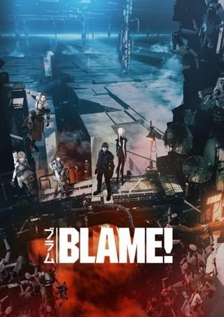 ドルビーアトモス音源を 収録したブルーレイ発売「BLAME!」