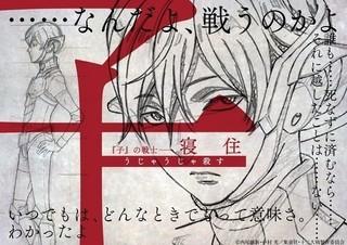 12戦士のラフ画が公開「聖☆おにいさん」