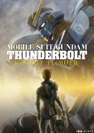 11月18日劇場公開決定!「機動戦士ガンダム サンダーボルト BANDIT FLOWER」