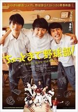 須賀健太&小関裕太&山本涼介「ちょっとまて野球部!」18年1月公開 ポスターも完成
