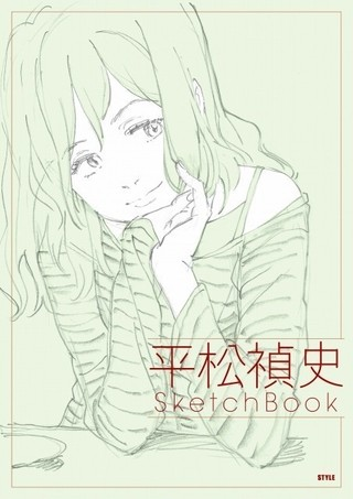 「平松禎史 SketchBook」