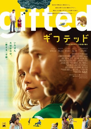 「gifted ギフテッド」ポスター画像「(500)日のサマー」