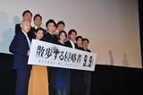 長澤まさみ、松田龍平ら「散歩する侵略者」出演陣ずらり!当日チケットは15秒で完売