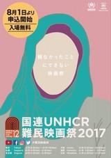 """日本で唯一""""難民""""が題材の映画を特集「国連UNHCR難民映画祭」9月30日に開幕"""