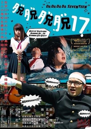 撮影当時17歳・松本花奈監督の最新作「脱脱脱脱17」
