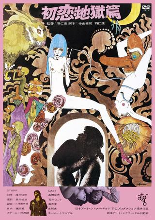 ポスターデザインを宇野亜喜良氏が担当「初恋・地獄篇」