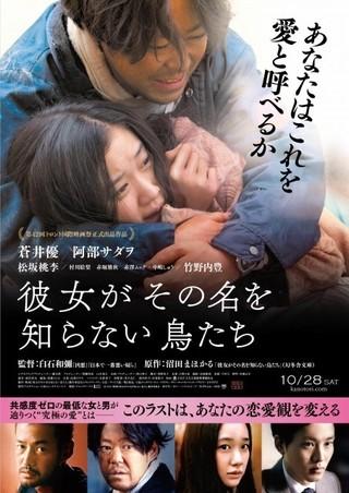 阿部サダヲが蒼井優を抱きしめる本ポスター「彼女がその名を知らない鳥たち」