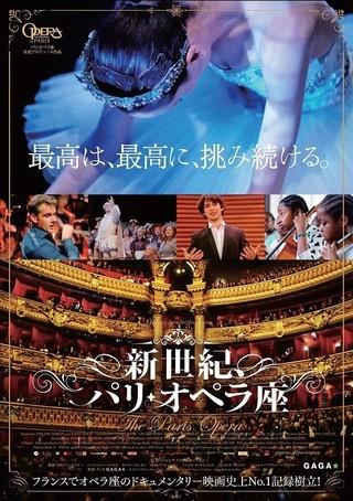 「新世紀、パリ・オペラ座」ポスター「新世紀、パリ・オペラ座」
