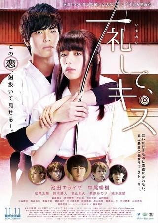 特報映像で、中尾暢樹が 池田エライザに「エロいな」「一礼して、キス」