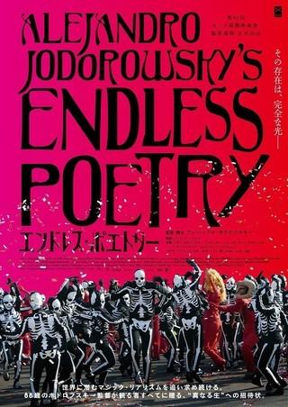 「エンドレス・ポエトリー」ティザービジュアル「エンドレス・ポエトリー」