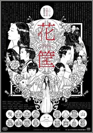 漫画家・森泉岳土がイラストを 担当したポスター「花筐 HANAGATAMI」