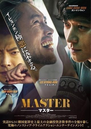 狂気の表情をとらえたポスターも公開「MASTER マスター」