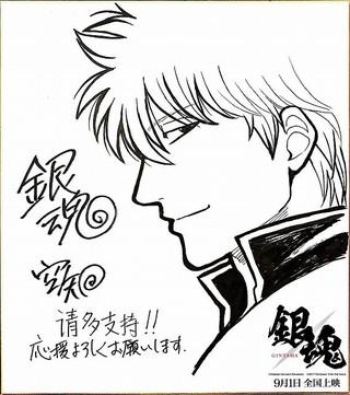 公開決定を記念した空知英秋氏の直筆イラスト「銀魂」