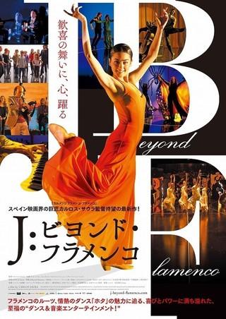 「J:ビヨンド・フラメンコ」ポスター「J ビヨンド・フラメンコ」