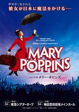 名作ミュージカル「メリー・ポピンズ」、ついに日本へ舞い降りる!