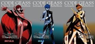 「コードギアス」劇場版1~3部 ティザービジュアルも完成