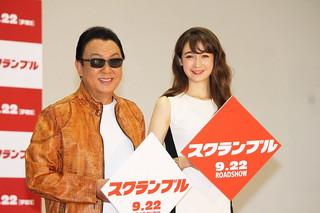 梅沢富美男と藤井サチ「スクランブル」