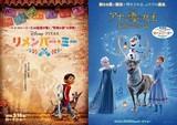 「アナ雪」新作「家族の思い出」がピクサー「リメンバー・ミー」と同時上映!