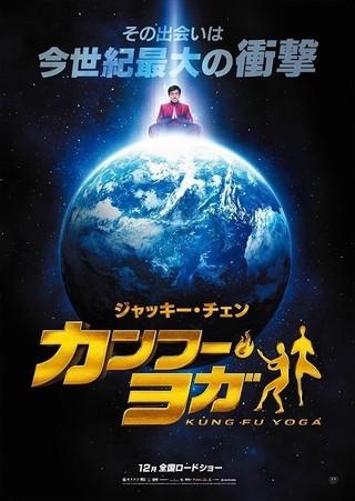 地球の上でヨガ……!?「ポリス・ストーリー3」