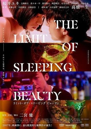 色彩も印象的なポスタービジュアル「THE LIMIT OF SLEEPING BEAUTY リミット・オブ・スリーピング ビューティ」