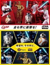 カープ&タイガースの選手がジェダイに!? 「スター・ウォーズ」スペシャルポスター
