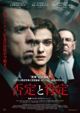 レイチェル・ワイズ主演の法廷劇「否定と肯定」12月8日公開&原作者の来日が決定
