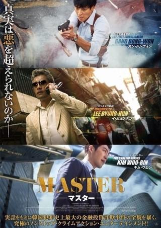 韓国の人気スターが結集「MASTER マスター」