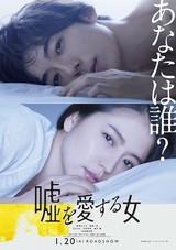 """長澤まさみが""""恋人""""高橋一生の嘘に揺れる「嘘を愛する女」特報が完成"""