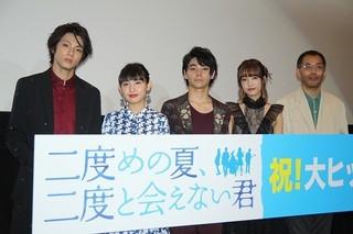 舞台挨拶を行った(左から) 山田裕貴、吉田円佳、村上虹郎、 加藤玲奈、中西健二監督「二度めの夏、二度と会えない君」