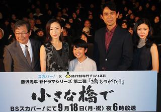 舞台挨拶に立った松雪泰子、 江口洋介、藤野涼子ほか