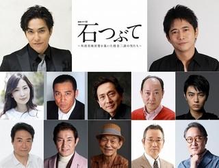 真飛聖、佐野史郎らの出演も発表!