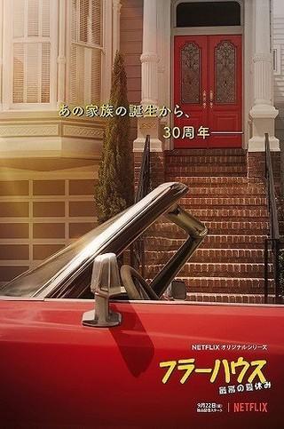 「フルハウス」オープニングに登場したダニーの愛車が懐かしい!