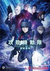 「攻殻機動隊ARISE」シリーズ全話と「新劇場版」を収録したブルーレイボックス発売决定!