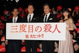 """福山雅治、ベネチアでの""""役所広司人気""""語る「日本ではましゃ、ベネチアではコージ」"""
