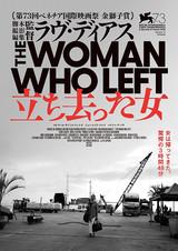 徹底的な長回しで人間の本質を描き出す、3時間48分の映画「立ち去った女」予告完成