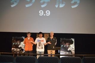 映画評論家の森直人氏、お笑いコンビ 「ダイノジ」の大谷ノブ彦と共に「ダンケルク」